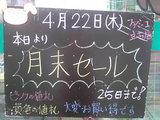 2010/4/22立石