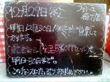 2010/12/29森下