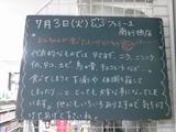 2012/7/3南行徳