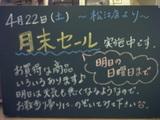 060422松江