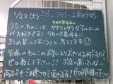 2011/01/22南行徳