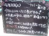 2010/04/03森下