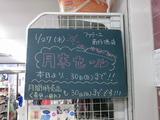 2011/1/27南行徳