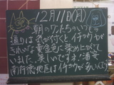 061211南行徳