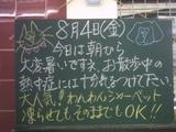 060804南行徳