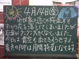 060414南行徳
