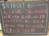 2012/3/1松江