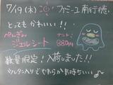 2012/7/19南行徳
