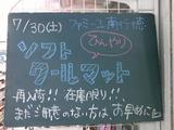 2011/07/30南行徳