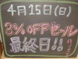2012/04/15松江