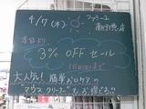 2011/04/07南行徳