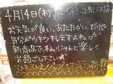 2011/4/14松江