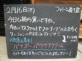 2012/2/16森下