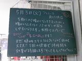2011/5/3南行徳