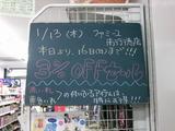 2011/1/13南行徳