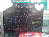 2010/9/26立石