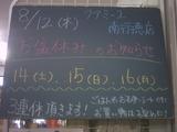 2010/8/12南行徳