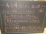 2012/4/4松江