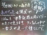 2010/02/23森下
