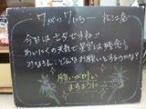 2010/7/7松江