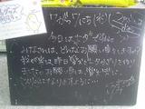 2010/7/7立石