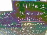 2011/2/19立石