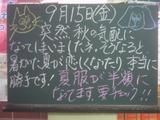 060915南行徳