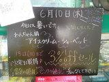 2010/6/10立石