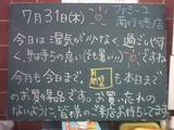 080731南行徳