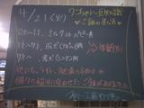 090421南行徳