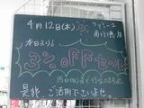 2012/4/12南行徳
