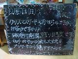 2010/12/5葛西