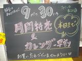 2011/9/30松江