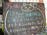 2012/8/3森下