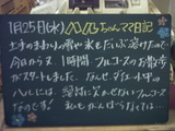 060125松江