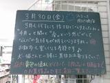 2012/3/30南行徳
