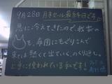 080928南行徳