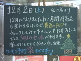 061202松江