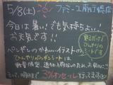 2010/5/8南行徳