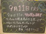 2012/9/11松江