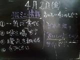 2010/04/02森下