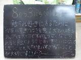 2010/08/03松江