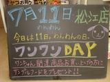 2012/7/11松江