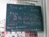 2011/5/12南行徳
