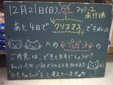 081221南行徳