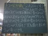 2010/02/26南行徳