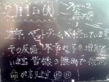 2011/02/01森下