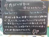 080603松江