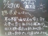 2010/07/27森下