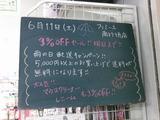 2011/06/11南行徳
